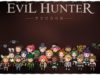 Evil Hunter Tycoon Hack Cheat For Gems [mobile mod]